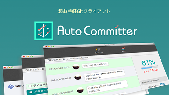 AutoCommitter