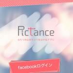 TechCrunch Tokyo 2013 ハッカソンに参加! 企業賞を頂きました。