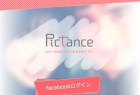 Pictance