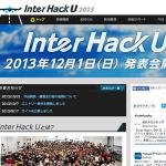 ヤフー主催の開発イベント「Inter Hack U 2013 」に参加!