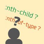 「nth-child」と「nth-of-type」の違いをわかりやすくまとめてみた