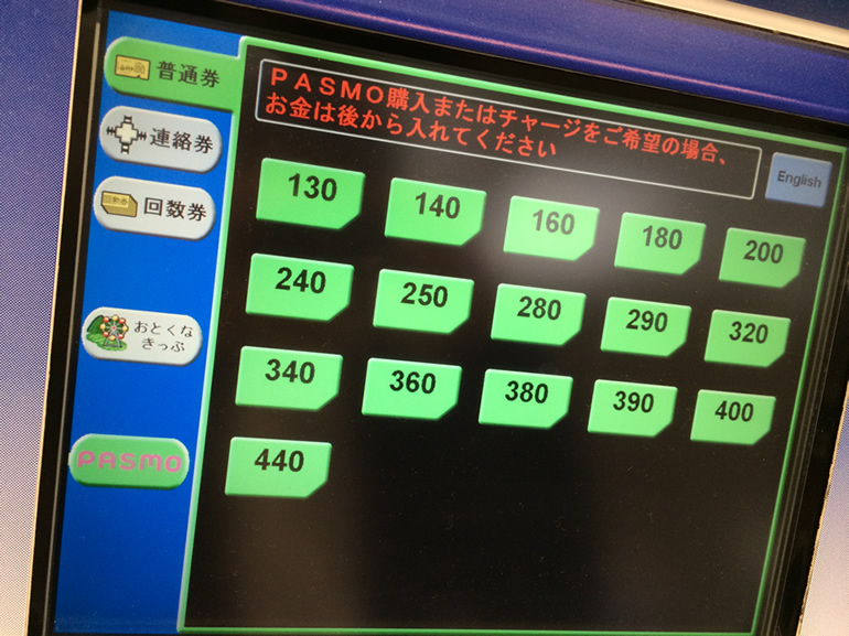 京王の券売機