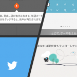 UIデザイナー必見! アプリの導入画面で使われる主な4つの手法