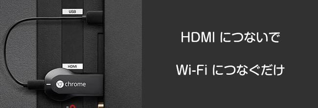 HDMIにつないでWi-Fiにつなぐだけ