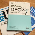 「デザイン思考」で会社経営? デザインするリーダーのための教科書『CEOからDEOへ』