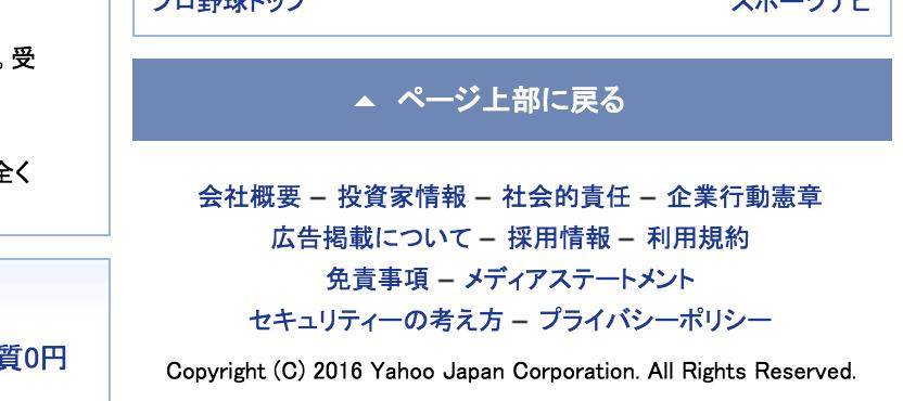Yahoojapan