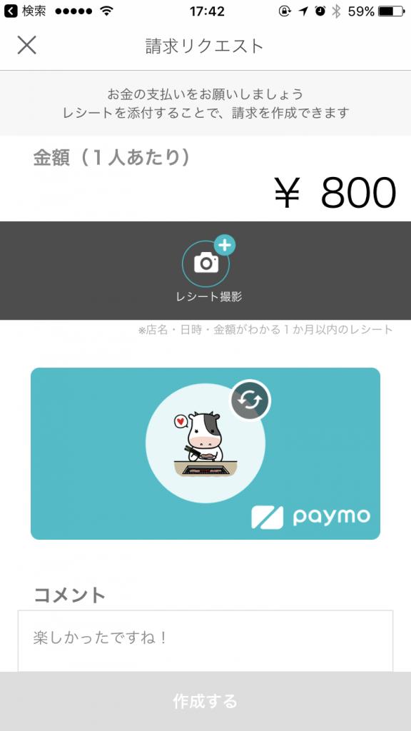 paymoのレシートアップロード画面