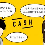 CASHを「らくちん買い取りアプリ」だと思ってる君のために、おっさんたちがこんなにも騒いでいる理由をお教えしよう