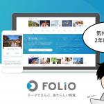 たかがFOLIOという1サービスの開発に、23歳が2年もの時間を捧げてしまった話