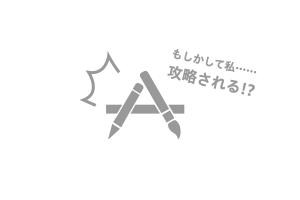ダウンロード数を10倍にした最強ASOテクニック!App Store攻略のための「タイトル」「キーワード」etc…の作り方