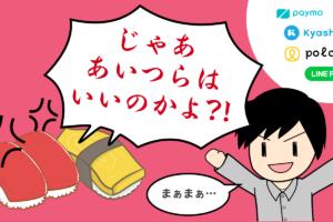 なぜpaymoやKyashやpolcaがよくて、Osushiが法律的にアウトなのか?PayPalも諦めた日本の「送金」事情。